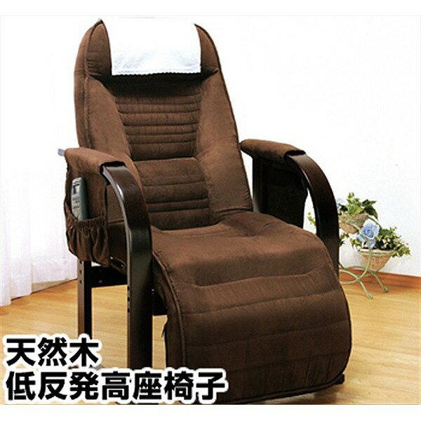 【ポイント10倍】天然木低反発高座椅子 座ったままリクライニング 高さ2段階調整可 ポケット/リクライニングレバー/肘付き 【代引不可】