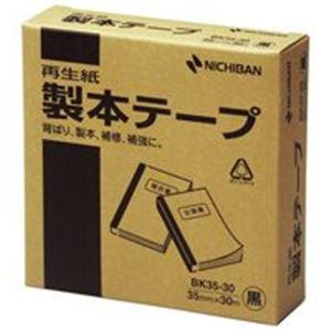 【ポイント10倍】(業務用30セット) ニチバン 製本テープ/紙クロステープ 【35mm×30m】 BK35-30 黒 ×30セット