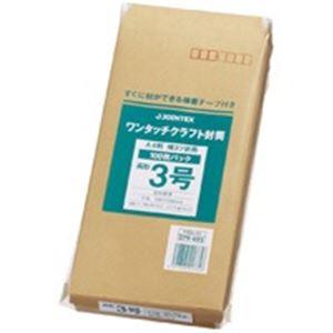 【ポイント10倍】(業務用100セット) ジョインテックス ワンタッチクラフト封筒長3 100枚 P284J-N3