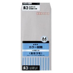 【ポイント10倍】(業務用100セット) オキナ カラー封筒 HPN3GY 長3 グレー 50枚