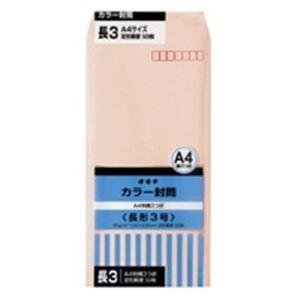 【ポイント10倍】(業務用100セット) オキナ カラー封筒 HPN3PK 長3 ピンク 50枚