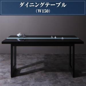 【ポイント10倍】【単品】ダイニングテーブル 幅150cm シンプルモダンテイスト ダイニング final フィナール