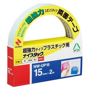 【ポイント10倍】(まとめ) ニチバン ナイスタック 両面テープ 超強力プラスチック用 大巻 15mm×2m NW-UP15 1巻 【×10セット】