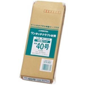 【ポイント10倍】(業務用100セット) ジョインテックス ワンタッチクラフト封筒長40*100 P284J-N40