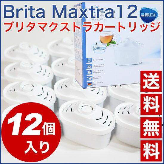 楽天最安値に挑戦中!/ブリタマクストラ 12個 直輸入/翌営業日発送/本家本元ドイツのBRITA (ブリタ) Maxtra 12 (マクストラ) 交換用フィルターカートリッジ 12個セット 2ヶ月交換!
