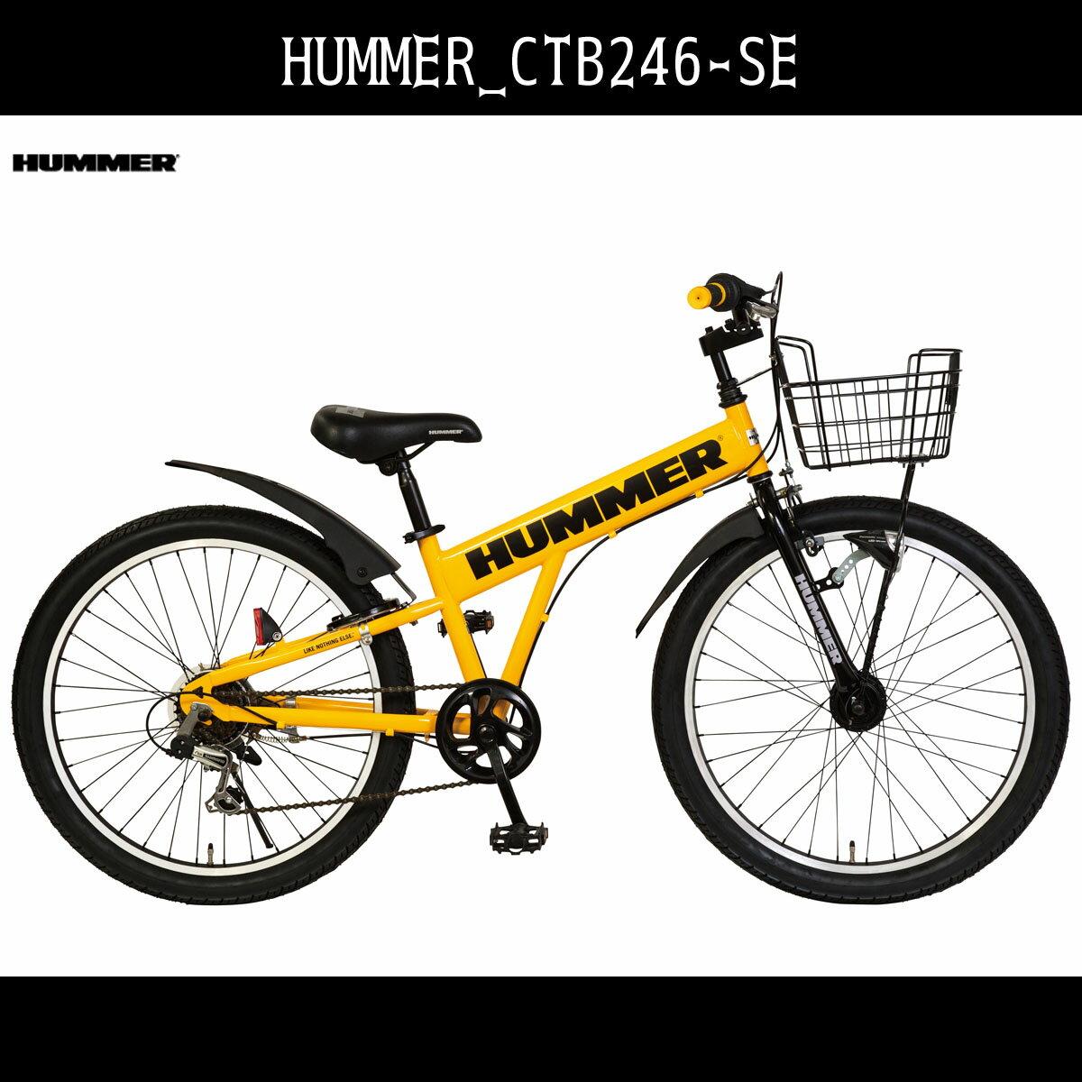 CTB246-SE HUMMER マウンテンバイク 自転車 鍵付ハマー かご付 泥除け LEDオートライト 外装6段変速ギア 黄色24インチ ハマー(HUMMER)イエロー 自転車 マウンテンバイク ハマー 子供用 送料無料 クリスマス