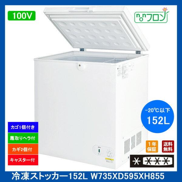 【送料無料】【新品・未使用】業務用-20℃冷凍ストッカー152L/冷凍庫