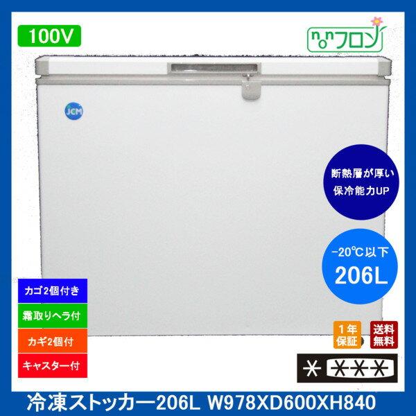 【送料無料】【新品・未使用】業務用-20℃冷凍ストッカー206L/冷凍庫/上開き/