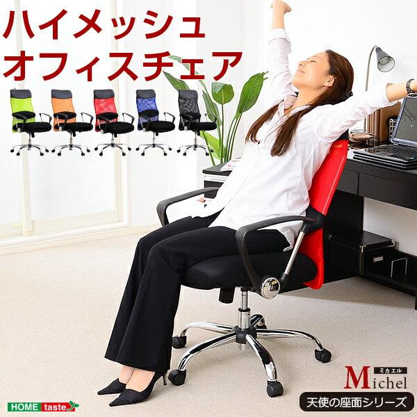 ハイメッシュ 低反発入りオフィスチェアー 【Michel -ミカエル- 天使の座面シリーズ】