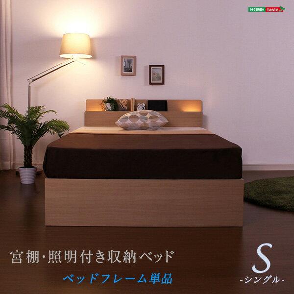 スマホ充電可能 宮、照明、チェストベッド【サザン-SASAN-(シングル)】