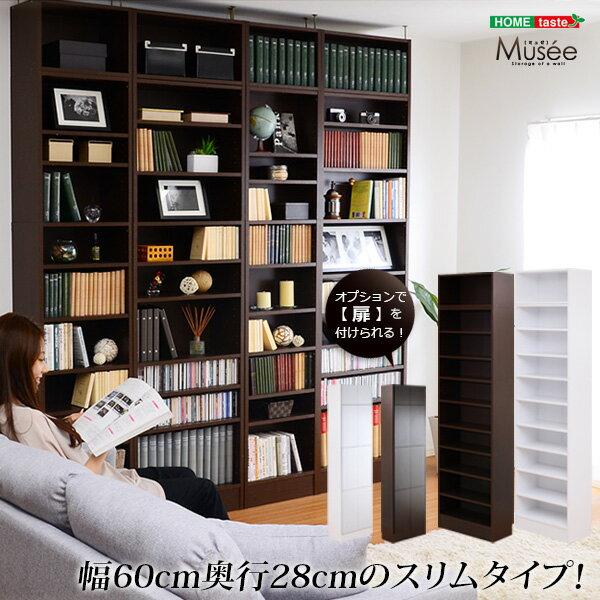 ウォールラック-幅60・深型タイプ-【Musee-ミュゼ-】(天井つっぱり本棚・壁面収納)