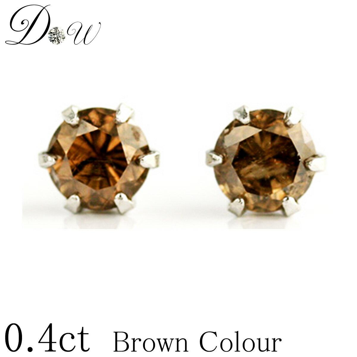 PT900 ダイヤモンド ピアスブラウンカラー 0.40ct 【6本爪タイプ】【品質保証書付】天然ダイヤモンド【 輝き厳選保証 】【即日発送可】