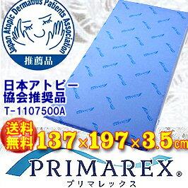 【日本アトピー協会推奨品(T-1107500A)】プリマレックス敷きパッドオーバーレイ137×197×3.5cm(中身3cm)約7.5kg【製造】山甚物産株式会社PRIMAREX