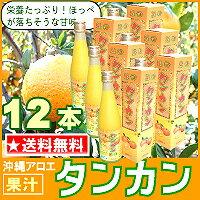 【送料、代引手数料無料】【(有)沖縄アロエ】『タンカン果汁 (500ml)×12本』◆お!茶ポイント78点◆