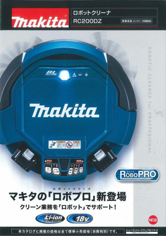 マキタ 18V充電式ロボットクリーナ RC200DZ 本体のみ リモコン付 (バッテリ・充電器別売)