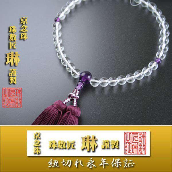 数珠 女性用  本水晶(クオーツ)7mm紫水晶仕立 正絹切房 桐箱入  【smtb-TK】b008