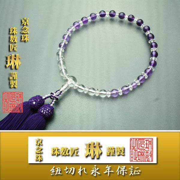 数珠 女性用  紫水晶霞仕立×水晶平切子 正絹松風頭房 桐箱入  【smtb-TK】b111