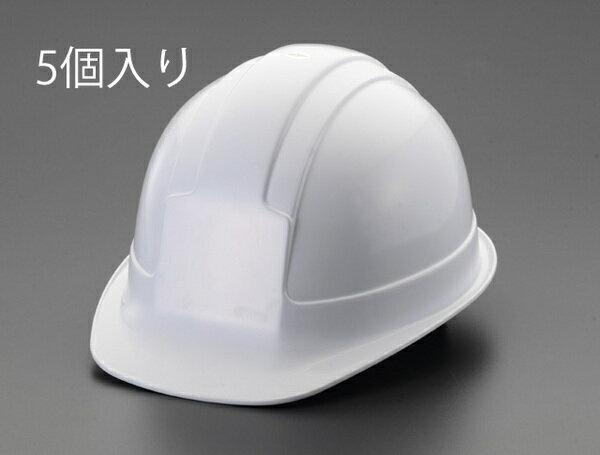 エスコ ESCO  ヘルメット(白/5個) EA998AC-1A [I260101]