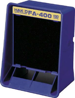 白光 ハッコー  卓上はんだ吸煙器 2極接地プラグ FA400-01 [A011609]