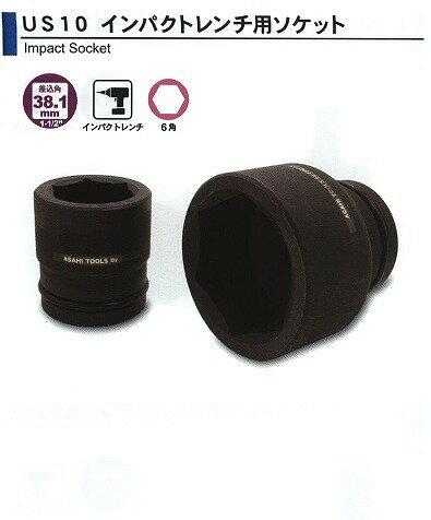 旭金属 ASAHI インパクトレンチ用 ソケット   1-1/2(38.1)x95mm US1095 【031487】 [A010919]
