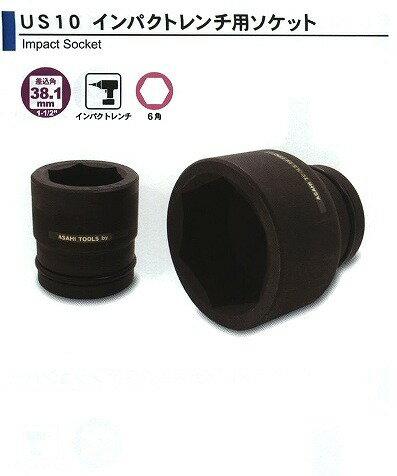 旭金属 ASAHI インパクトレンチ用 ソケット   1-1/2(38.1)x105mm US1105 【031500】 [A010919]