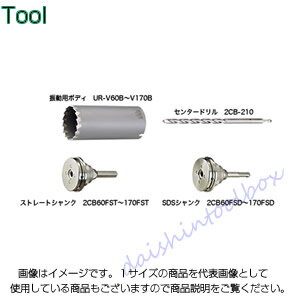 ユニカ  URコアドリル 振動用 ボディ UR-V115B [A080211]