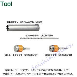 ユニカ  UR21 振動用 ボディ UR21-V055B 0 [A080211]