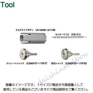ユニカ  URコアドリル マルチタイプ ボディ UR-M100B [A080211]