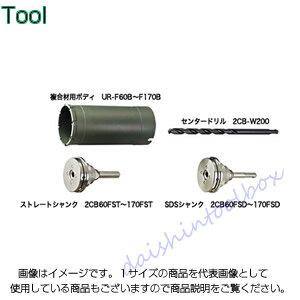 ユニカ  URコアドリル 複合材用 ボディ UR-F65B [A080211]