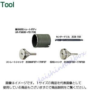 ユニカ  URコアドリル 複合材用ショート ボディ UR-FS115B [A080211]