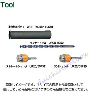 ユニカ  UR21 複合材用 ボディ UR21-F038B 0 [A080211]