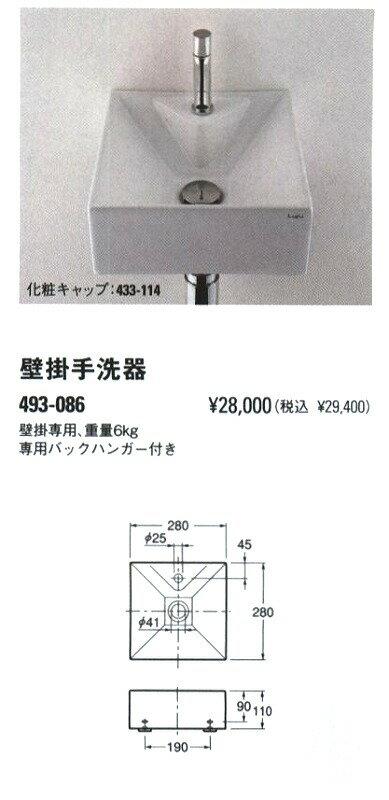 カクダイ KAKUDAI 【代引不可】【直送】 壁掛手洗器 #493-086 [A150101]