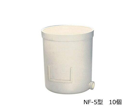 アズワン AS ONE  ニューワグネルポット10個入 NF-5型 2-550-52 [B020506]