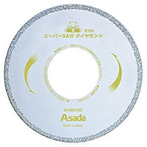 アサダ  EX7010493 ダイヤモンドB165 EX7010493 [A011221]