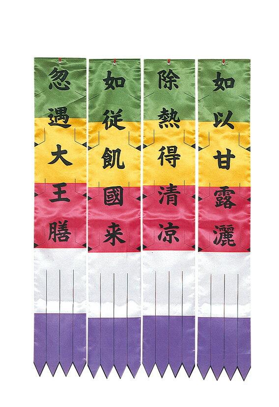 日蓮宗様用【2】 お施餓鬼幡(4枚1組)