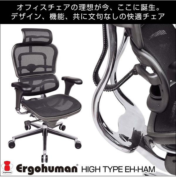 ERGOHUMANエルゴヒューマンベーシックハイタイプ EH-HAM【送料無料】【smtb-k】