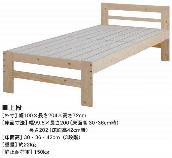【送料無料】パインフレーム すのこベッド シングルベッド     寝室 通気性 湿気 湿度 対策 インテリア 家具