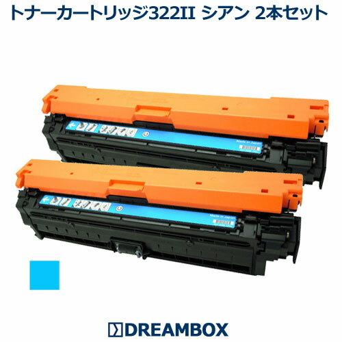 大容量トナーカートリッジ322II シアン (CRG-322IICYN) 2本セット リサイクルLBP9100C,LBP9200C,LBP9500CLBP9510C,LBP9600C,LBP9650Ci対応