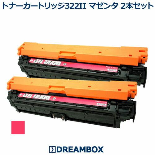 大容量トナーカートリッジ322II マゼンタ (CRG-322IIMAG) 2本セット リサイクルLBP9100C,LBP9200C,LBP9500CLBP9510C,LBP9600C,LBP9650Ci対応