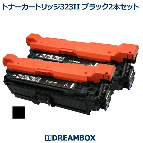 トナーカートリッジ323II ブラック(CRG-323IIBLK)2本セット リサイクル LBP7700C対応