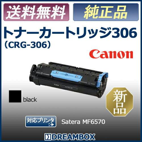 Canon トナーカートリッジ306(CRG-306) 国内純正品Satera MF6570対応