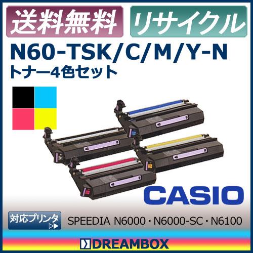 N60-TS-N トナー(4色セット) リサイクル SPEEDIA N6000・N6000-SC・N6100対応