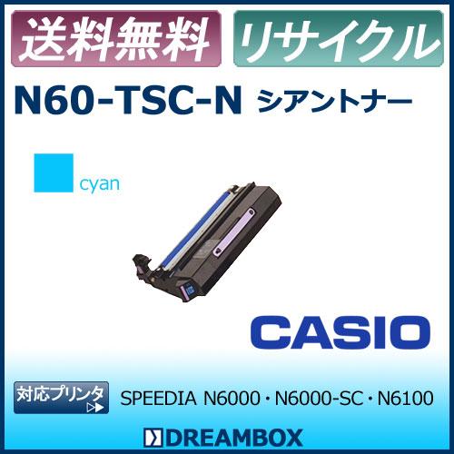 N60-TSC-N シアントナー リサイクル SPEEDIA N6000・N6000-SC・N6100対応