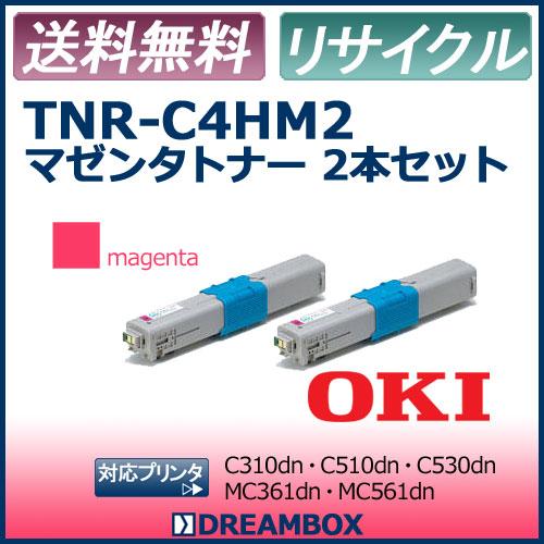 TNR-C4HM2 マゼンタトナー(2本セット) リサイクル C310dn・C510dn・C530dn対応