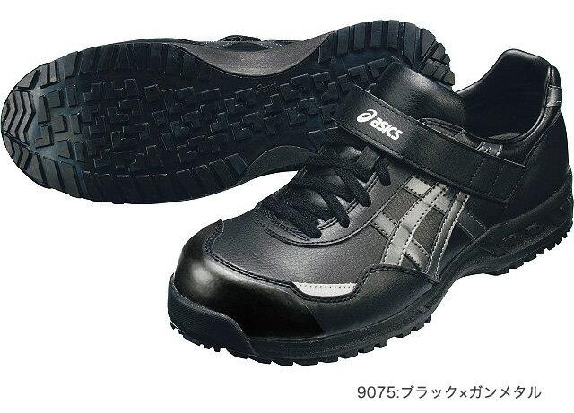 アシックス 安全靴スニーカー FIS51S ウィンジョブ51S (JSAA A種 樹脂先芯)ロングセラー商品【2360005】2017年6月で販売終了