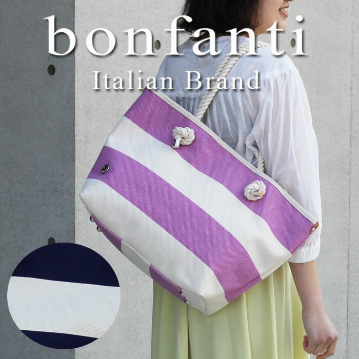 イタリアブランド バッグ A4対応サイズが嬉しいbonfantiのマリントートバッグ
