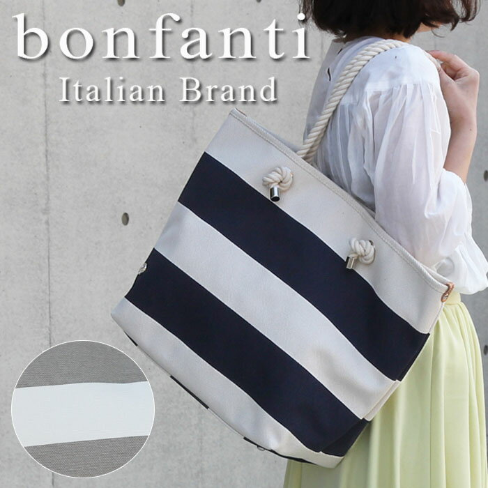 イタリアブランド バッグ 丸く丈夫なロープハンドルが持ちやすい大容量マリントートバッグ