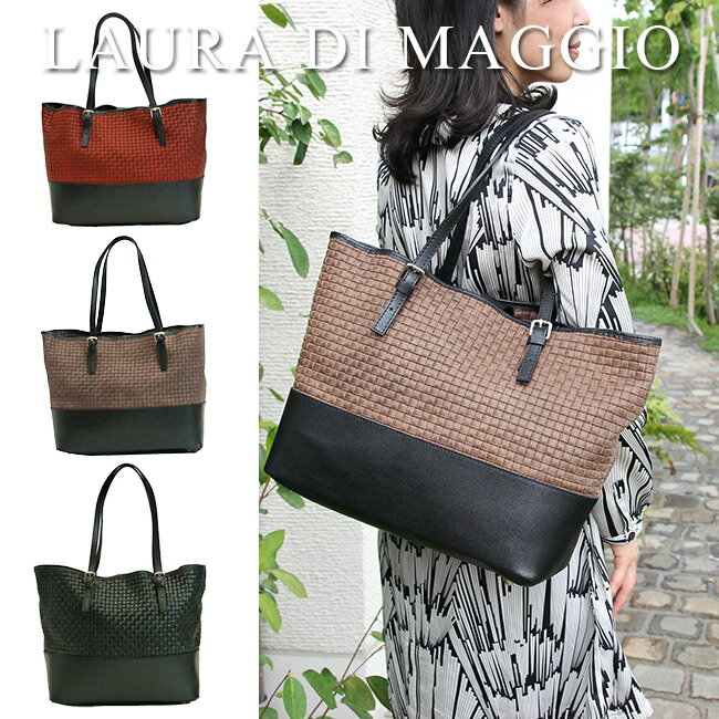 ローラディマッジオ LAURA DI MAGGIO 通常のメッシュには無い軽さを実現した型押しトートバッグ