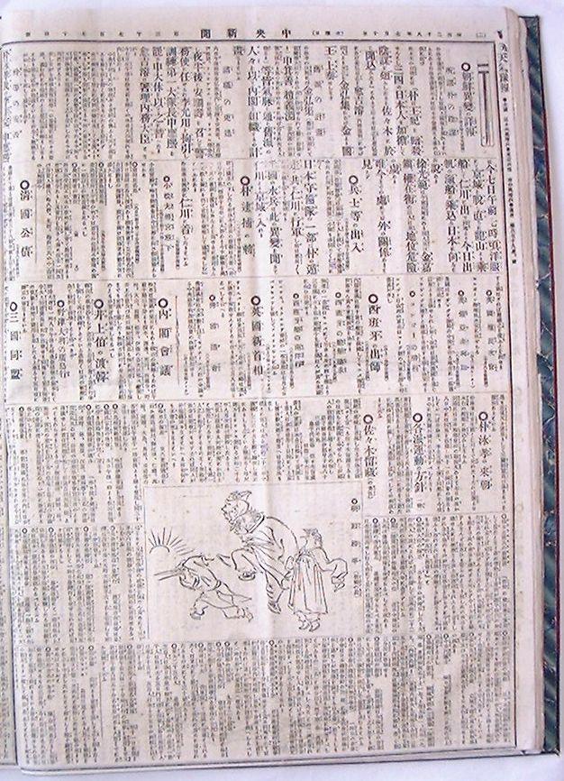 【中古】中央新聞 明治28年7月2日第3767号~8月31日第3819号