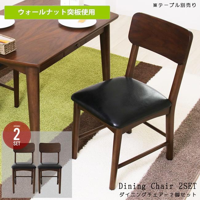 ウォールナットダイニングチェア2脚セット ダイニングチェアセット 2脚入り 食卓椅子 木製 レトロ シンプル 座面PVCレザー